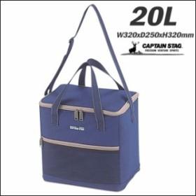 クーラーバッグ おしゃれ 20L 保冷バッグ ショルダー PRJ-7940