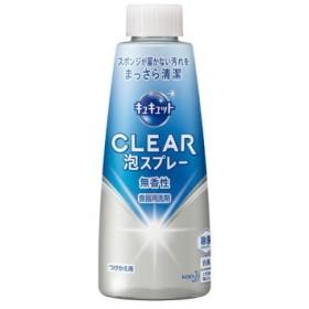 キュキュット CLEAR泡スプレー 無香 つけかえ用 300ml