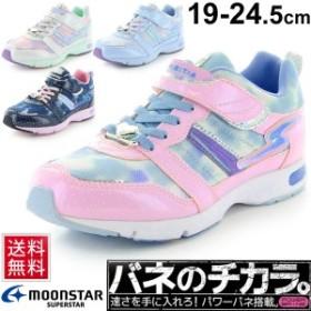 キッズシューズ ジュニア 女の子 子ども バネのチカラ moonstar スーパースター 子供靴 19.0-24.5cm 通学靴  運動靴 /SS-J773