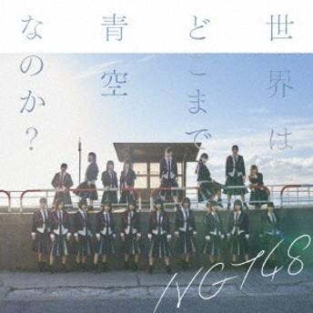 【CD】世界はどこまで青空なのか(通常盤)/NGT48 [BVCL-853] エヌ・ジー・テイー・フオーテイエイト