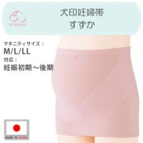 妊婦帯 犬印 すずか 綿 晒 さらし 腹巻タイプ 軽量素材 就寝時 薄手 安産 日本製 妊婦 1