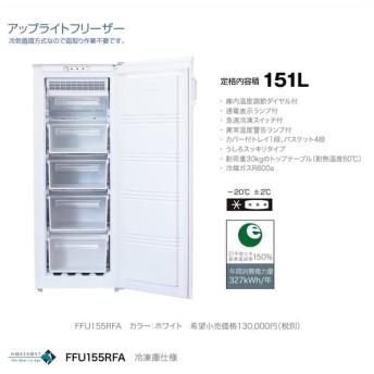 【送料無料】NORFROST(ノーフロスト) 151L冷凍庫 | 庫内温度調整ダイヤル付 | カバー付トレイ1段、バスケット4段 | ホワイト | FFU-155RFA