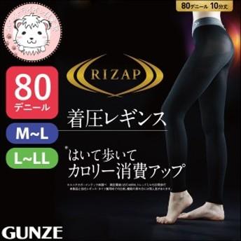 着圧レギンス RIZAP ライザップ グンゼ GUNZE 80デニールスパッツ 日本製 M-L L-LL