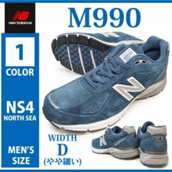 new balance ニューバランス M990 NS4 メンズ スニーカー ローカット レースアップシューズ 紐靴 運動靴 ランニング ジョギング ウォ