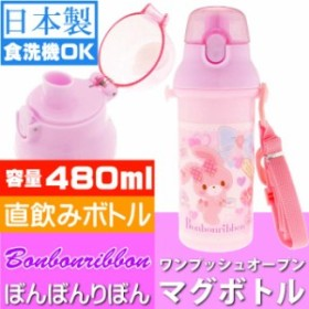 送料無料 ぼんぼんりぼん 食洗機OK 直飲みボトル 水筒 PSB5SAN Sk427