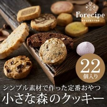 Forecipe(フォレシピ) ちいさな森のクッキー S / お菓子 焼き菓子 詰め合わせ ギフト 結婚内祝い 出産内祝い ご挨拶 引っ越し
