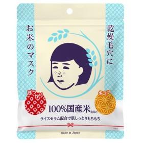 毛穴撫子/お米のマスク フェイス用シートパック・マスク