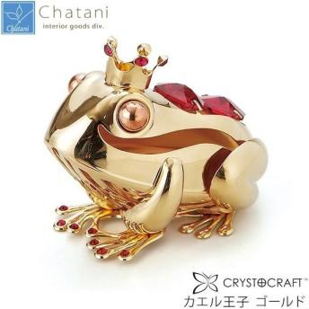 茶谷産業 CRYSTOCRAFT カエル王子 ゴールド 850-404G