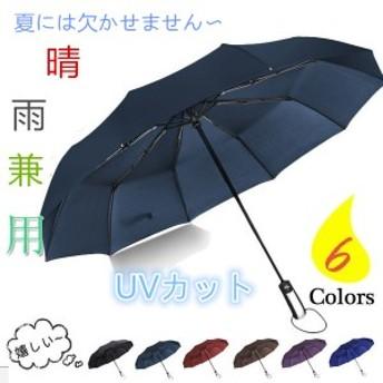 折りたたみ傘 日傘 傘 10本骨 晴雨兼用 紫外線対策 ワンタッチ ビジネス 自動開閉 軽量 レディース メンズ 大きい 丈夫