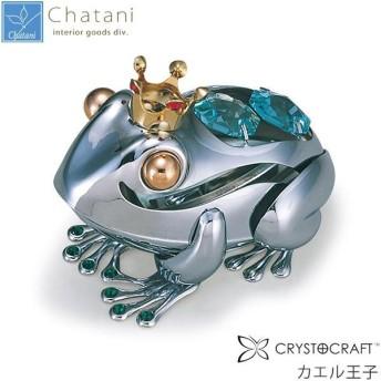 茶谷産業 CRYSTOCRAFT カエル王子 850-404