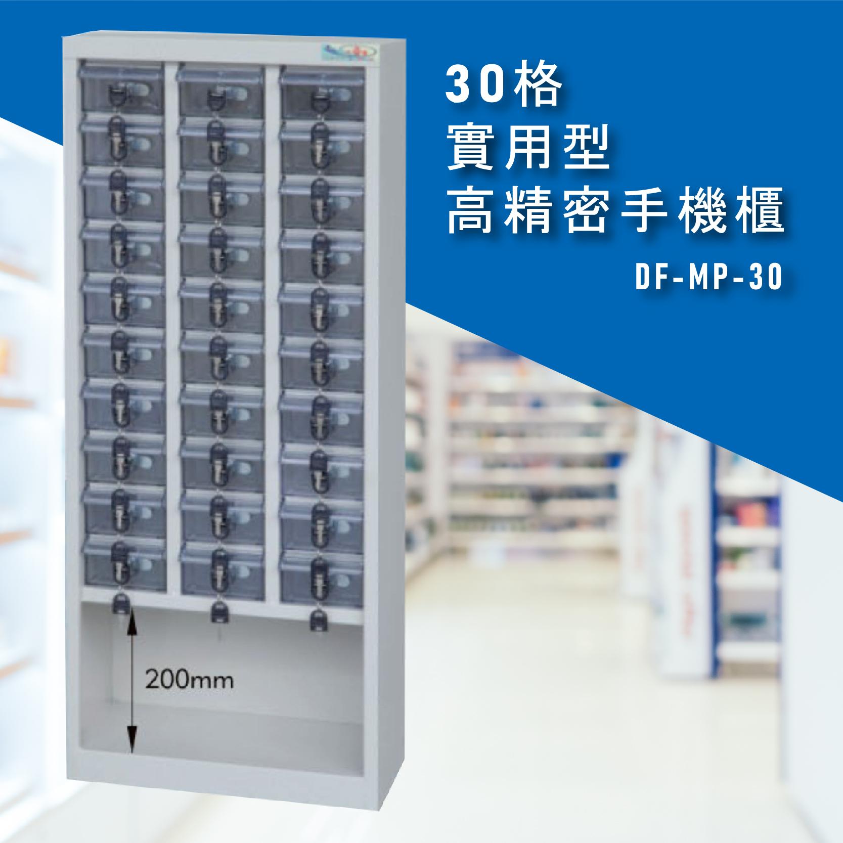 【台灣製造】大富 實用型高精密零件櫃 DF-MP-30 收納櫃 置物櫃 公文櫃 專利設計 收納櫃 手機櫃