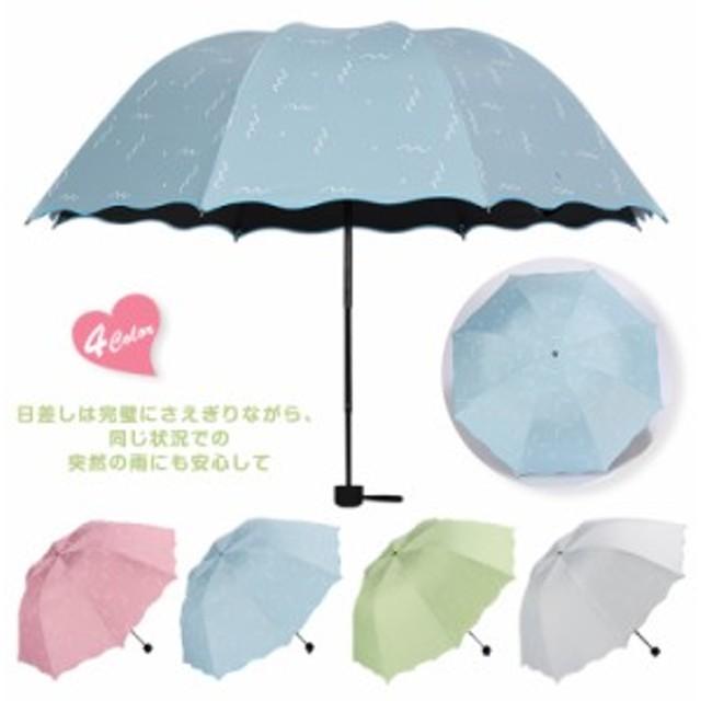 パラソル 折りたたみ日傘 レディース UVカット日傘 パラソル 遮光 遮熱 花柄プリント日傘 紫外線対策 雨傘 晴雨兼用 折りた