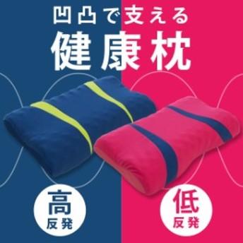【送料無料】 凹凸で支える 健康枕 スイッチピロー 体圧分散 低反発 高反発 ブルー ピンク ( 枕 ウレタン メッシュ まくら )