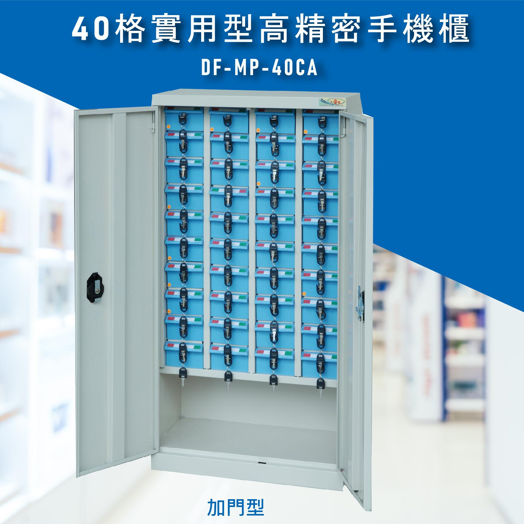 【台灣製造】大富 實用型高精密零件櫃 DF-MP-40CA(加門型) 收納櫃 置物櫃 公文櫃 專利設計 收納櫃 手機櫃