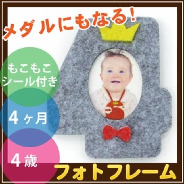 赤ちゃん お誕生日 フォトフレーム メダル Memorico 4歳or4カ月用