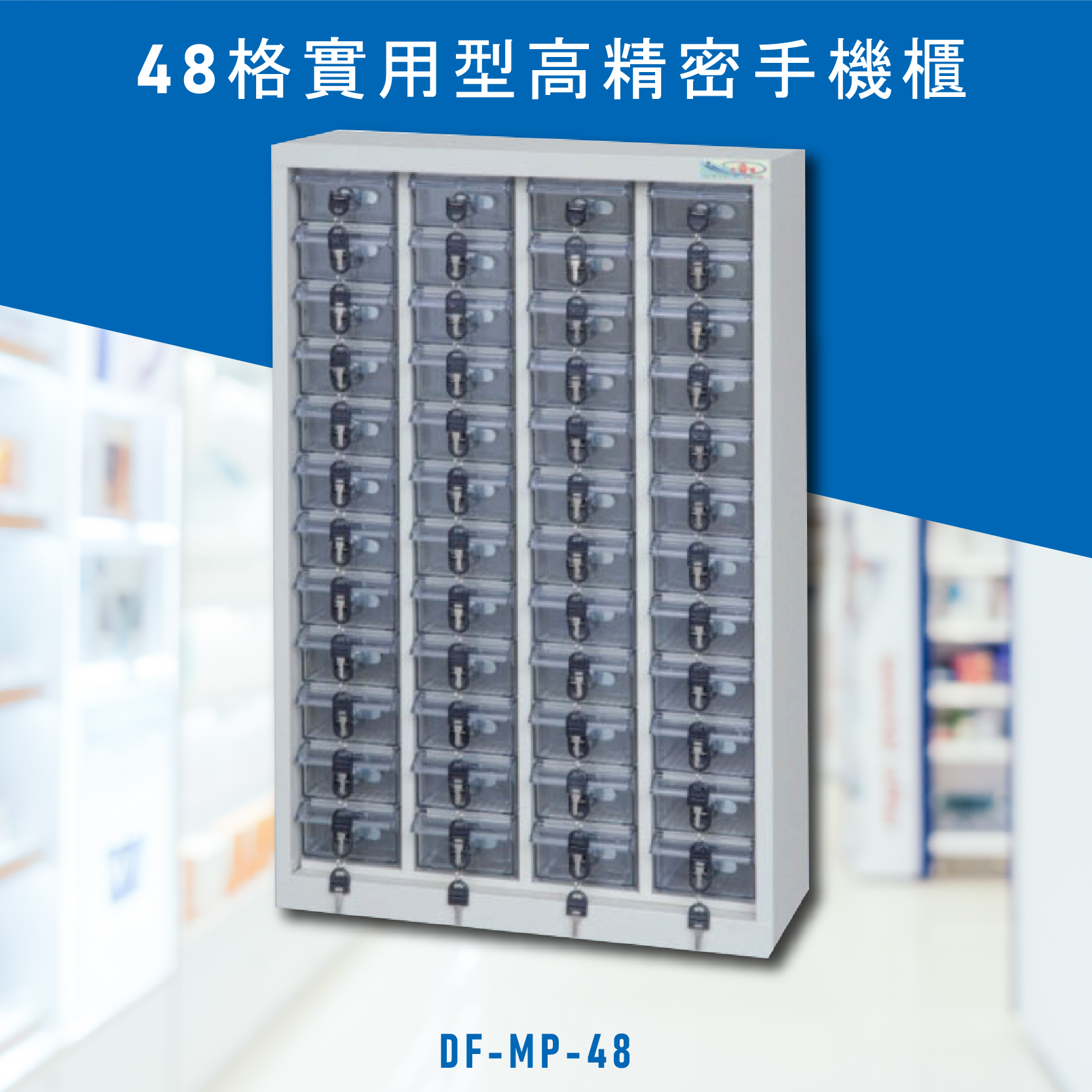 【台灣製造】大富 實用型高精密零件櫃 DF-MP-48 收納櫃 置物櫃 公文櫃 專利設計 收納櫃 手機櫃