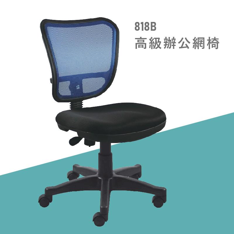 【台灣大富】818B『辨公專用』辦公椅 會議椅 主管椅 董事長椅 員工椅 氣壓式下降 舒適休閒椅 辦公用品 可調式