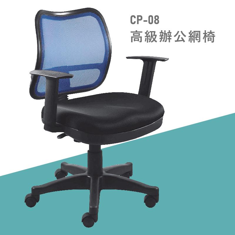 【台灣大富】CP-08『辨公專用』辦公椅 會議椅 主管椅 董事長椅 員工椅 氣壓式下降 舒適休閒椅 辦公用品 可調式