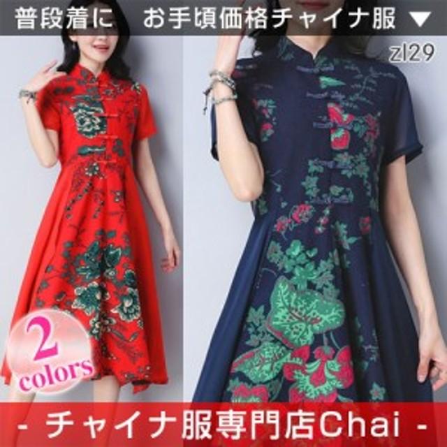092b527961ed1 チャイナドレス ワンピース 半袖 チャイナ服 花柄 ロング ワンピ 普段着 舞台 衣装 民族 中国風