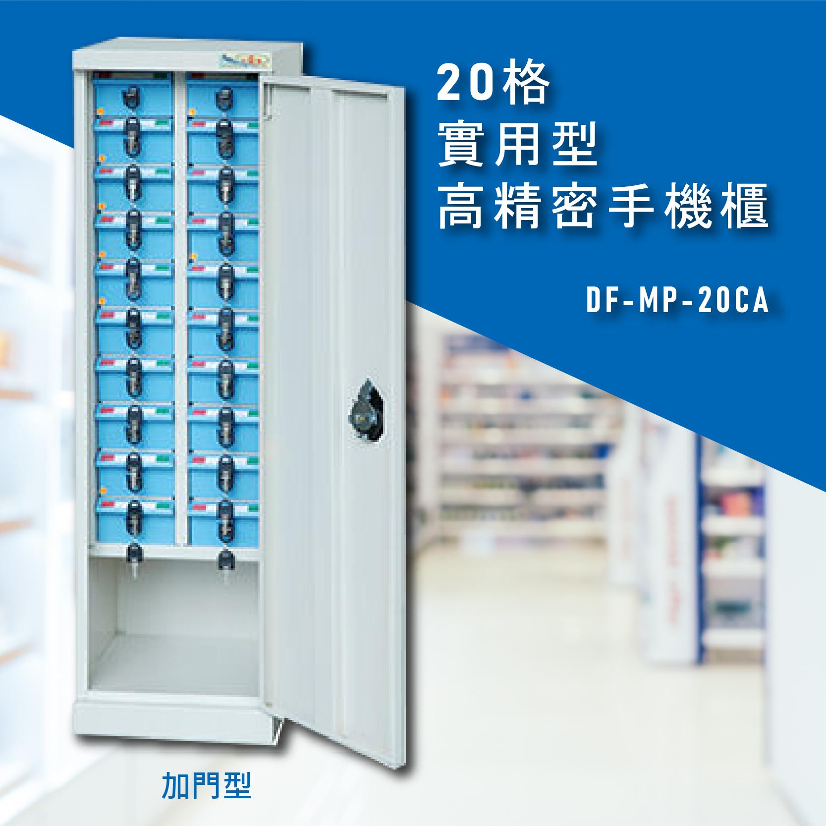 【台灣製造】大富 實用型高精密零件櫃 DF-MP-20CA(加門型) 收納櫃 置物櫃 公文櫃 專利設計 收納櫃 手機櫃