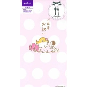 ホールマーク 出産祝い袋 金封 スヌーピー 水玉ピンクEMA-700-263