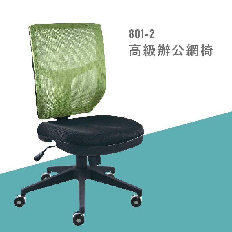 【台灣大富】801-2『辨公專用』辦公椅 會議椅 主管椅 董事長椅 員工椅 氣壓式下降 舒適休閒椅 辦公用品 可調式