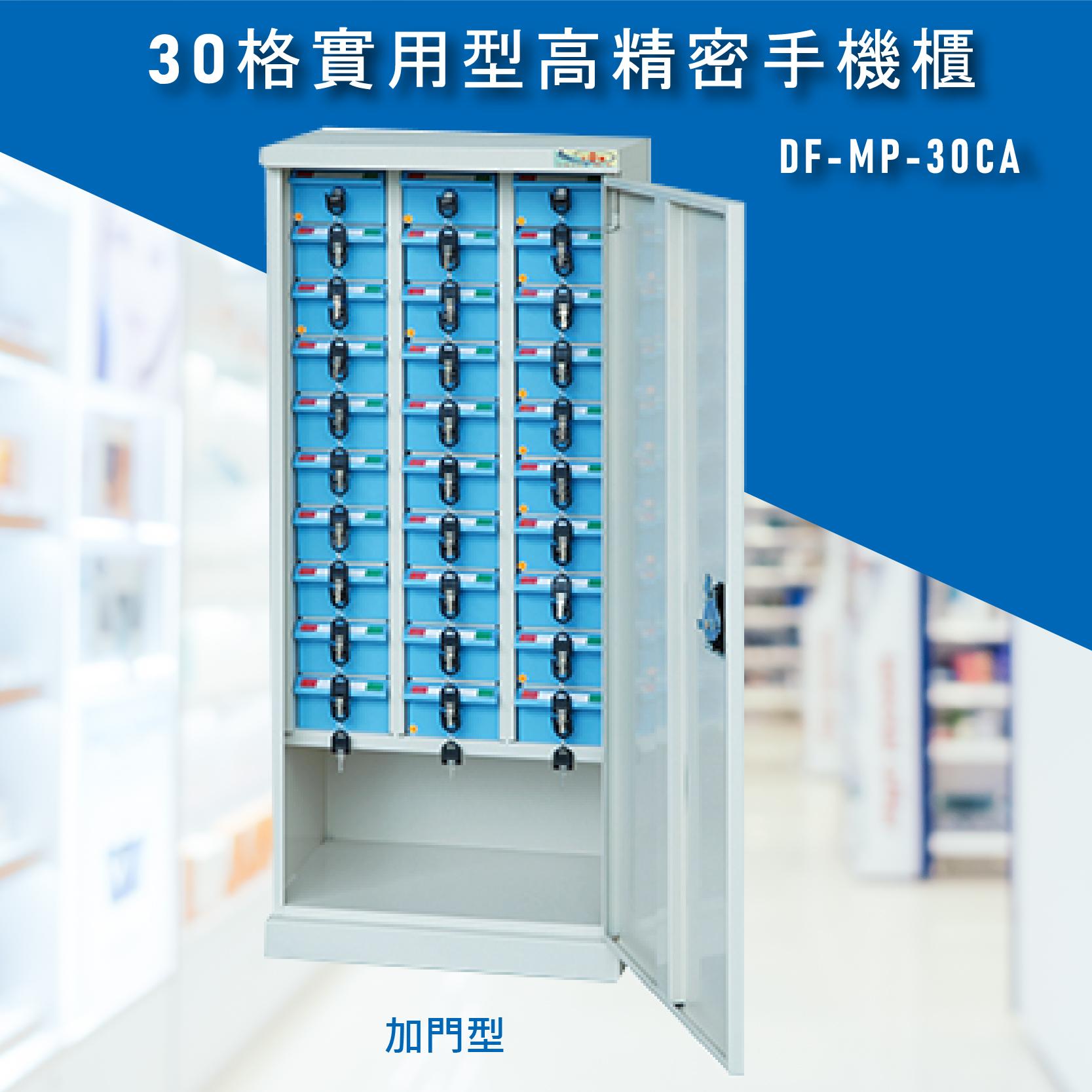 【台灣製造】大富 實用型高精密零件櫃 DF-MP-30CA(加門型) 收納櫃 置物櫃 公文櫃 收納櫃 手機櫃