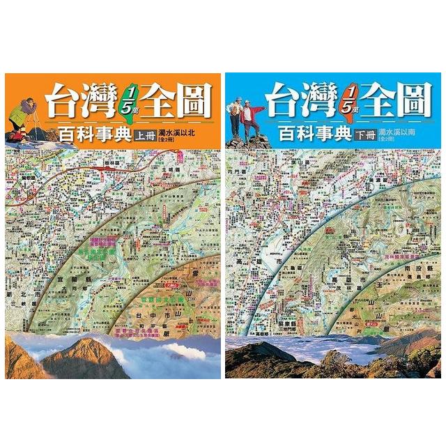 台灣1/5萬全圖百科事典(全集2大冊)
