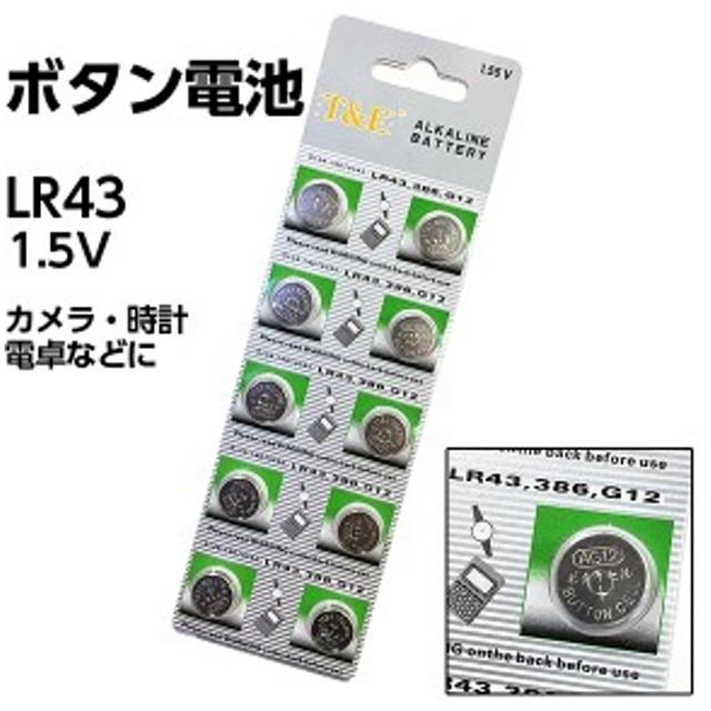 ボタン電池LR43 x10個セット【T&E LR43】電卓や時計などに