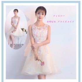 人気ありファッション レディース ウエディングドレス 発表会 結婚式 演奏会 ミニドレス パーティードレス 二次会 お呼ばれ