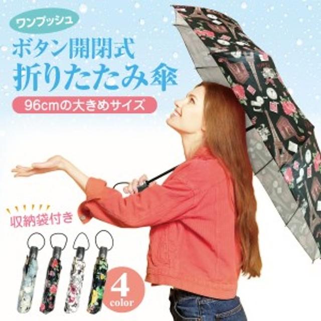 折りたたみ傘 レディース 自動開閉 かわいい 大きい 花柄 丈夫 ワンタッチ 折り畳み傘 kasa-03