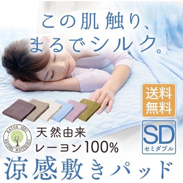 敷パッド セミダブル 夏用 冷感 冷感敷パッド 涼しい マット  クール レーヨンソフトパイル涼感 寝具 夏 涼しい