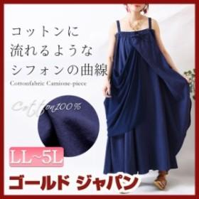 秋新作 大きいサイズ 一枚で着ても重ね着しても◎異素材使いキャミワンピース   ワンピース ロング ロングワンピース フレアワンピース
