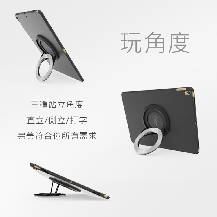 Rolling-ave.   RA iCircle iPad Pro 10.5吋 保護殼支撐架(2017上市)