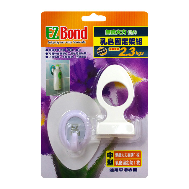 EZ Bond 乳皂固定架組(1掛勾+1配件)