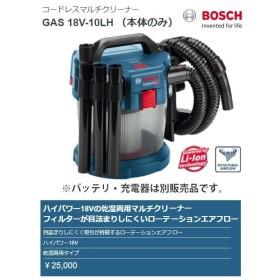 在庫有 ボッシュ コードレスマルチクリーナー GAS18V-10LH 本体のみ 乾湿両用マルチクリーナー ローテーションエアフロー 18V対応 BOSCH