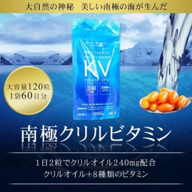 南極クリルビタミン クリルオイル 南極オキアミ EPA DHA アスタキサンチン 8種のビタミン オメガ3 オイル 配合 120錠 1袋