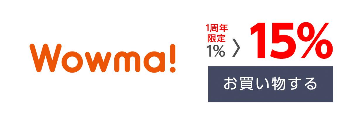 【ワウマ!】Wowma! part153【auユーザー専用】 ->画像>18枚