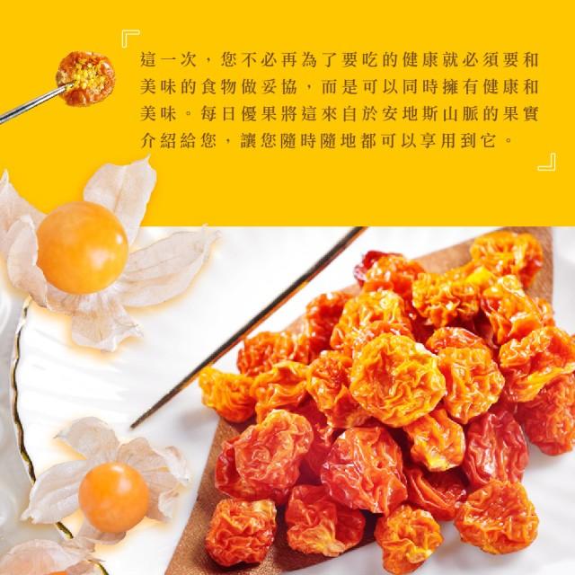 黃金莓果乾-飛莎栗大包裝300G 每日優果