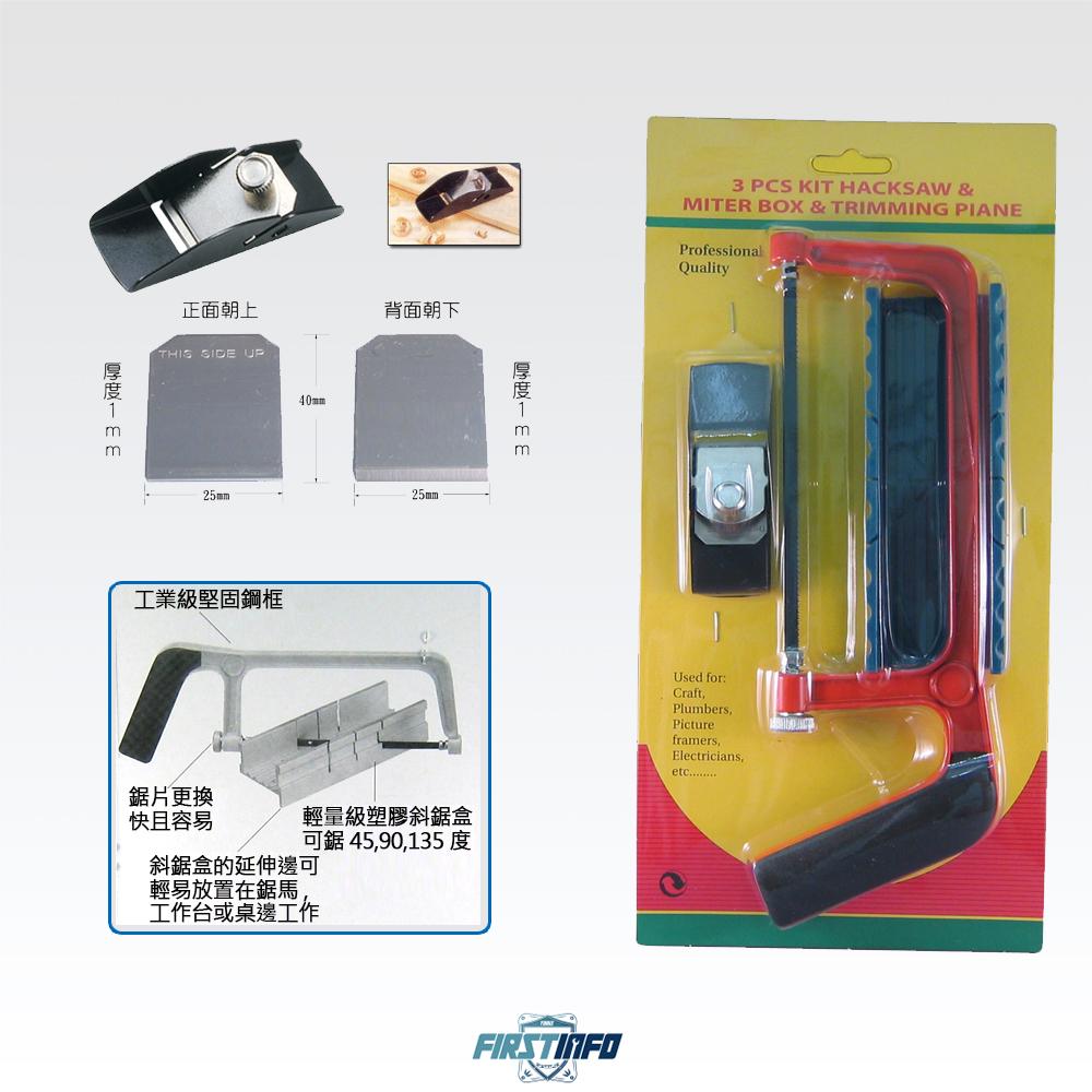 攜帶型迷你木工刨刀 適用塑膠,紙類,肥皂