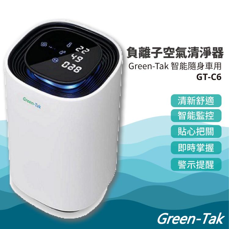 台灣綠特【Green-Tak】 智能隨身/車用 空氣清淨器(白色) 清淨機/清淨棒/臭氧負離子/車充