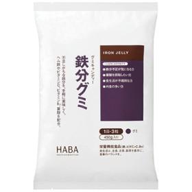 ハーバー(HABA)鉄分グミ