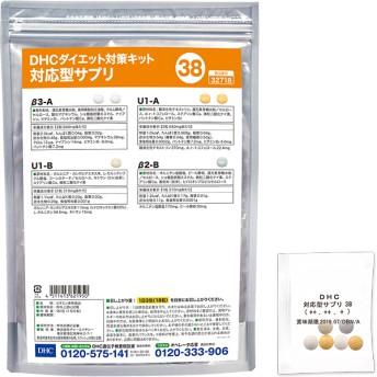 DHCダイエット対策キット対応型サプリ38