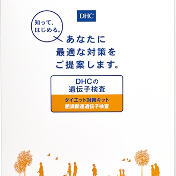 DHCの遺伝子検査 ダイエット対策キット