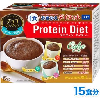 DHCプロティンダイエット ケーキ チョコセレクション 15袋入