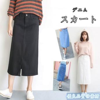 レディース ボトムス スカート デニム ロング こなれたモード感 細身 脚長効果 無地 フロントスリット 爽やかな春モード シンプルで着回し力抜群 韓国風ファッション