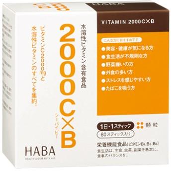 ハーバー(HABA)2000C×B