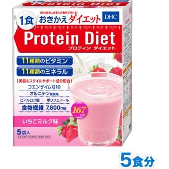 DHCプロティンダイエット いちごミルク味 5袋入