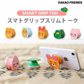 Kakao Friends カカオフレンズSMART SLIM GRIP TOKホルダーリング・可愛いキャラクタースマートフォンスランド【Kakao friends】スマトスリムグリットトーク