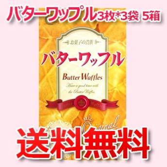 【送料無料】バターワッフル5箱(3枚×3袋)お菓子 韓国食材 バターワプル スナック おつまみ 韓国産 韓国菓子 バター ワプル